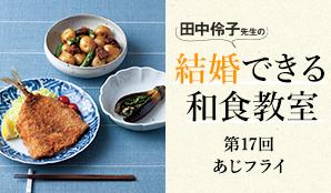 田中伶子先生の結婚できる和食教室第17回「あじフライ」