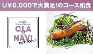 [クラ×ナビ リターンズ! ❺]U¥6,000で大満足!のコース和食