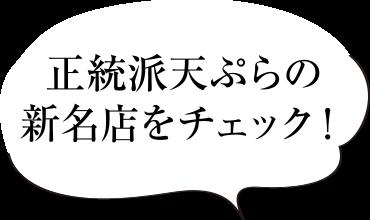 正統派天ぷらの新名店をチェック!