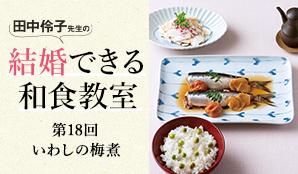 田中伶子先生の結婚できる和食教室 最終回「いわしの梅煮」