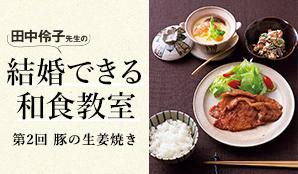 田中伶子先生の結婚できる和食教室 第2回 「豚肉のしょうが焼き」