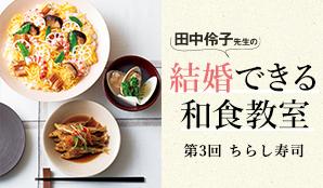 田中伶子先生の結婚できる和食教室 第3回 「ちらし寿司」