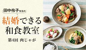 田中伶子先生の結婚できる和食教室 第4回 「肉じゃが」