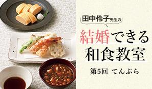 田中伶子先生の結婚できる和食教室 第5回 「てんぷら」