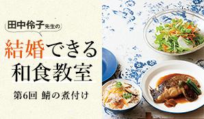 田中伶子先生の結婚できる和食教室 第6回 「鯛の煮付け」