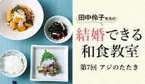田中伶子先生の結婚できる和食教室 第7回 「アジのたたき」