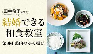 田中伶子先生の結婚できる和食教室 第8回 「鶏肉のから揚げ」