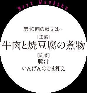 第10回 牛肉と焼豆腐の煮物