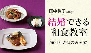 田中伶子先生の結婚できる和食教室 第9回 「さばのみそ煮」