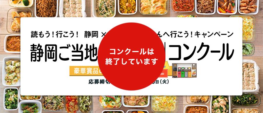 静岡×光文社 本屋さんへ行こう!キャンペーン 静岡ご当地「つくおき」コンクール