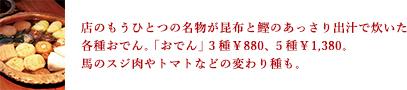 店のもうひとつの名物が昆布と鰹のあっさり出汁で炊いた各種おでん。「おでん」3種¥880、5種¥1,380。馬のスジ肉やトマトなどの変わり種も。