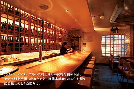 元はバーテンダーであった村上さんが女将を務める店。ヤナセ杉を使用したカウンターは熊本城からヒントを得て武者返しのような造りに。