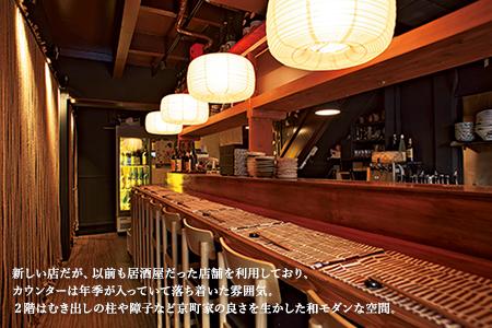 新しい店だが、以前も居酒屋だった店舗を利用しており、カウンターは年季が入っていて落ち着いた雰囲気。2階はむき出しの柱や障子など京町家の良さを生かした和モダンな空間。