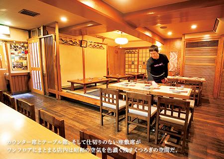 カウンター席とテーブル席、そして仕切りのない座敷席がワンフロアにまとまる店内は昭和の空気を色濃く残すくつろぎの空間だ。
