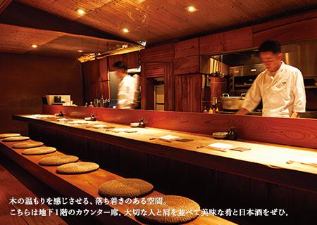 木の温もりを感じさせる、落ち着きのある空間。こちらは地下1階のカウンター席。大切な人と肩を並べて美味な肴と日本酒をぜひ。