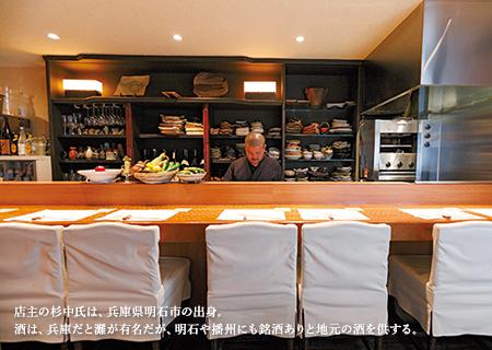 店主の杉中氏は、兵庫県明石市の出身。酒は、兵庫だと灘が有名だが、明石や播州にも銘酒ありと地元の酒を供する。