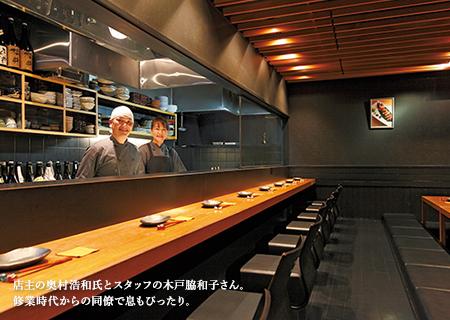 店主の奥村浩和氏とスタッフの木戸脇和子さん。修業時代からの同僚で息もぴったり。