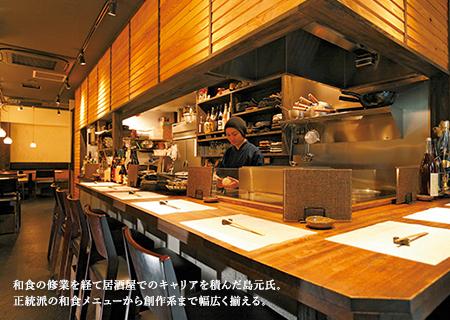 和食の修業を経て居酒屋でのキャリアを積んだ島元氏。正統派の和食メニューから創作系まで幅広く揃える。