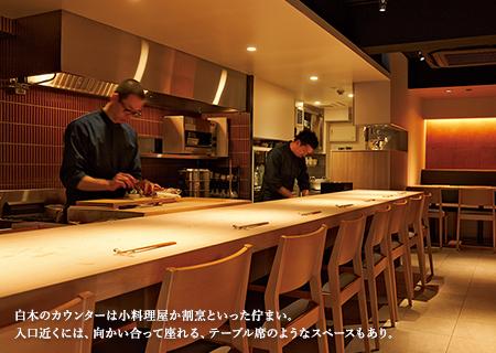 白木のカウンターは小料理屋か割烹といった佇まい。入口近くには、向かい合って座れる、テーブル席のようなスペースもあり。