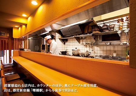 清潔感溢れる店内は、カウンターのほか、奥にテーブル席を用意。店は、都営新宿線「曙橋駅」からも徒歩で8分ほど。