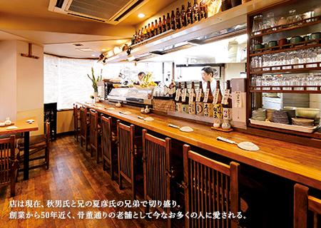 店は現在、秋男氏と兄の夏彦氏の兄弟で切り盛り。創業から50年近く、骨董通りの老舗として今なお多くの人に愛される。