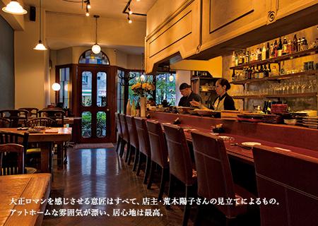 大正ロマンを感じさせる意匠はすべて、店主・荒木陽子さんの見立てによるもの。アットホームな雰囲気が漂い、居心地は最高。