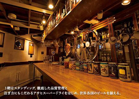 1階はスタンディング。徹底した品質管理と注ぎ方にもこだわるアサヒスーパードライをはじめ、世界各国のビールを揃える。