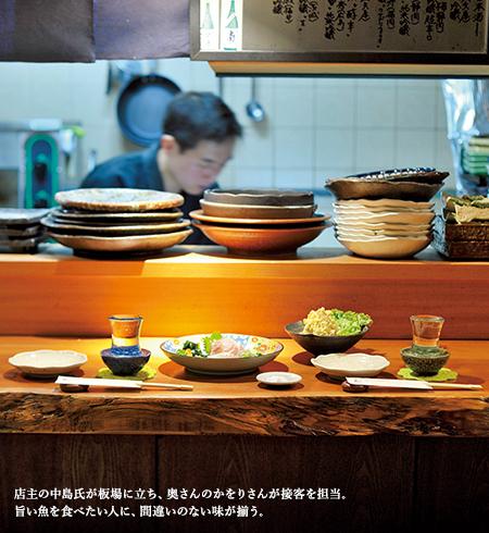 店主の中島氏が板場に立ち、奥さんのかをりさんが接客を担当。旨い魚を食べたい人に、間違いのない味が揃う。
