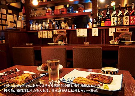 いかにも旨いものにありつけそうな雰囲気を醸し出す風情ある店内。鰻の他、鶏料理にも力を入れる。日本酒好きには推したい一軒だ。