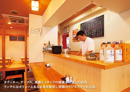 カウンター、テーブル、座敷と3タイプの座席を用意した店内。ランチにはボリュームある定食を提供し界隈のビジネスマンに人気。