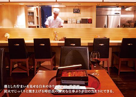 凛とした佇まいを見せる白木のカウンターは、特等席。炭火でじっくりと焼き上げる時任氏の誠実な仕事ぶりが目の当たりにできる。
