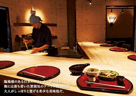 臨場感のある白木のカウンター席のほか、奥には落ち着いた雰囲気のテーブル席も用意。大人がしっぽりと寛げる希少な美味処だ。