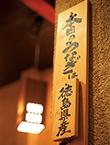 大阪・天満 炭焼きうなぎの 魚伊 天五店