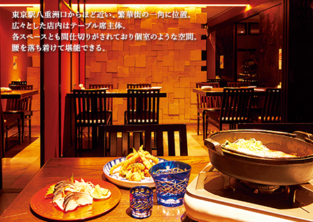 東京駅八重洲口からほど近い、繁華街の一角に位置。広々とした店内はテーブル席主体。各スペースとも間仕切りがされており個室のような空間。腰を落ち着けて堪能できる。