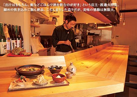 「出汁はもちろん、鮨などごはんで酒を飲むのが好き」という店主・渡邊大将氏。締めの炊き込みご飯も絶品。こぢんまりした造りだが、美味の感動は無限大。