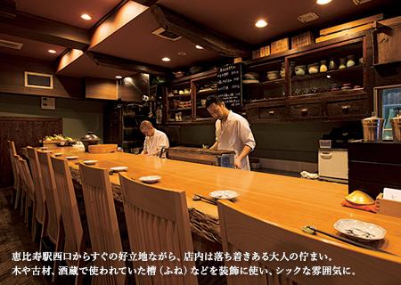 恵比寿駅西口からすぐの好立地ながら、店内は落ち着きある大人の佇まい。木や古材、酒蔵で使われていた槽(ふね)などを装飾に使い、シックな雰囲気に。