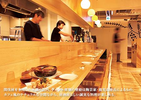 間伐材を多用した木調の店内。テーブル席側の壁絵は陶芸家・鹿児島睦氏によるもの。カフェ風のナチュラルな空間ながら、居酒屋らしい誠実な料理が楽しめる。