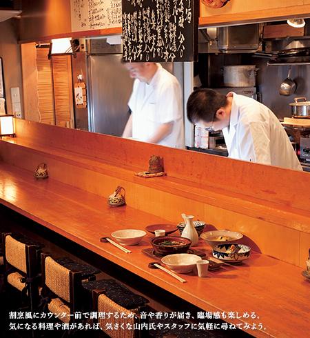 割烹風にカウンター前で調理するため、音や香りが届き、臨場感も楽しめる。気になる料理や酒があれば、気さくな山内氏やスタッフに気軽に尋ねてみよう。