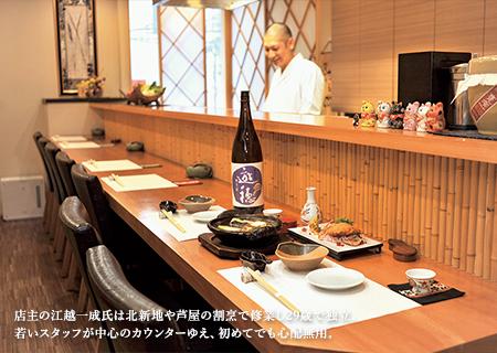 店主の江越一成氏は北新地や芦屋の割烹で修業し29歳で独立。若いスタッフが中心のカウンターゆえ、初めてでも心配無用。