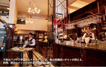 手前はバンコと呼ばれるスタンディング、奥は格調高いサロンが控える。 料理、酒共にバンコの方がお手頃価格に設定。