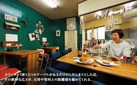 カウンター7席と2つのテーブルがあるだけのこぢんまりとした店。 その絶妙な広さが、女将や客同士の距離感を縮めてくれる。