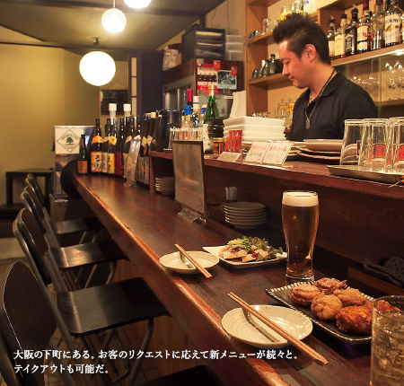 大阪の下町にある。お客のリクエストに応えて新メニューが続々と。 テイクアウトも可能だ。