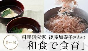 第1回 料理研究家後藤加寿子さんの「和食で食育」