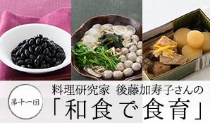 第11回 料理研究家後藤加寿子さんの和食で食育
