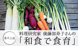 第12回 料理研究家後藤加寿子さんの和食で食育