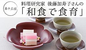第13回 料理研究家後藤加寿子さんの和食で食育