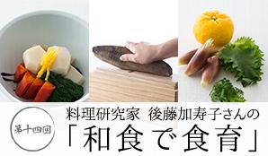 第14回 料理研究家後藤加寿子さんの和食で食育