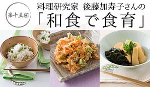 第15回 料理研究家後藤加寿子さんの和食で食育