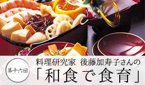 第16回 料理研究家後藤加寿子さんの和食で食育