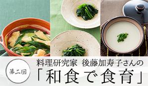 第2回 料理研究家後藤加寿子さんの「和食で食育」